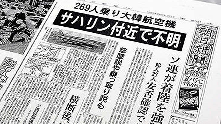 1983年の10大ニュース