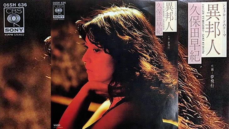 1980年の邦楽シングル年間ヒットチャート